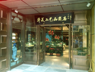 北京市华夏工艺品商店竞买会回顾