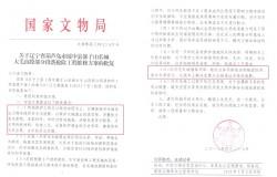 国家文物局公布辽宁绥中锥子山长城大毛山段抢险工程调查情况