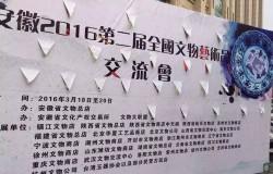 回顾:安徽省店第二届全国文物艺术品交流会