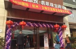 回顾:2016杭州国际文物博览