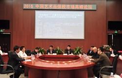 回顾:中国艺术品保税市场论坛