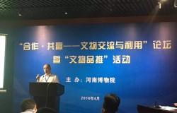 """回顾:河南省博物院主办的""""合作•共赢 - 文物交流与利用""""论坛"""