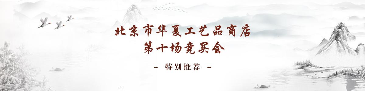 北京市华夏工艺品商店第十场特别推荐