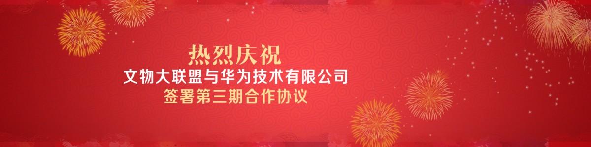 文物大联盟与华为技术有限公司签署第三期合作协议