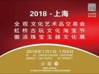 2018上海全观文化艺术品交易会火爆招商中 !